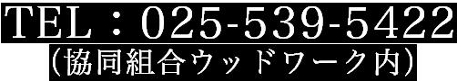 TEL:025-539-5422